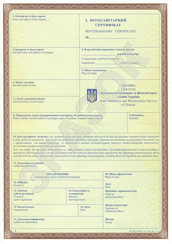 Фитосанитарный Сертификат Международного Образца - фото 11