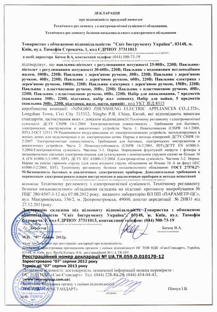 Сертификация УКРСЕПРО — это
